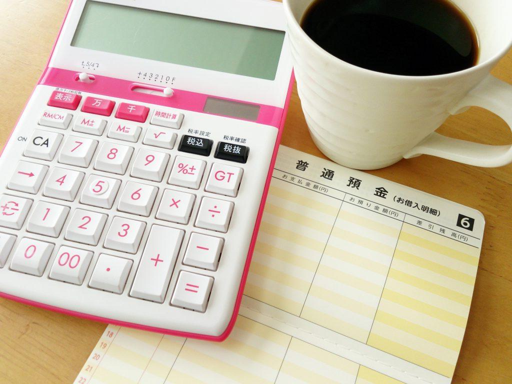 iDeCoで老後資金を貯めるためのマニュアル