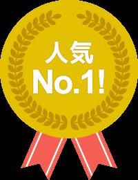 人気No.1!