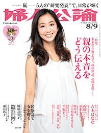 婦人公論8月9日号 表紙 優香