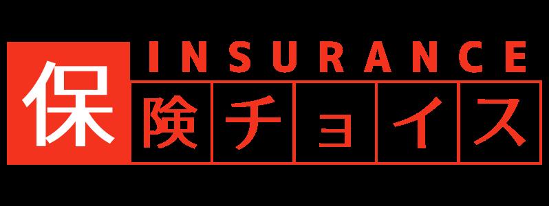 保険チョイス